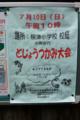 [東京][街角]どじょうつかみ大会 2011