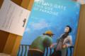 [goods]STEINS;GATE Blu-ray/DVD vol.1-9連動購入特典