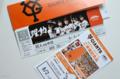 [東京]東京ドームのチケット