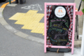 [東京][街角]千駄木 2012-03-22