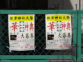 [東京][祭]根津 2012-08-28