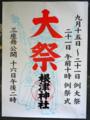[東京][祭]根津神社例大祭2012