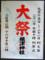 根津神社例大祭2012