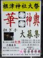 [東京][祭]根津神社例大祭 華御輿募集