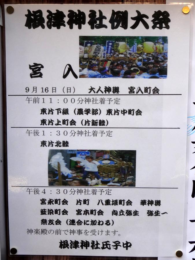 根津神社例大祭 宮入の予定