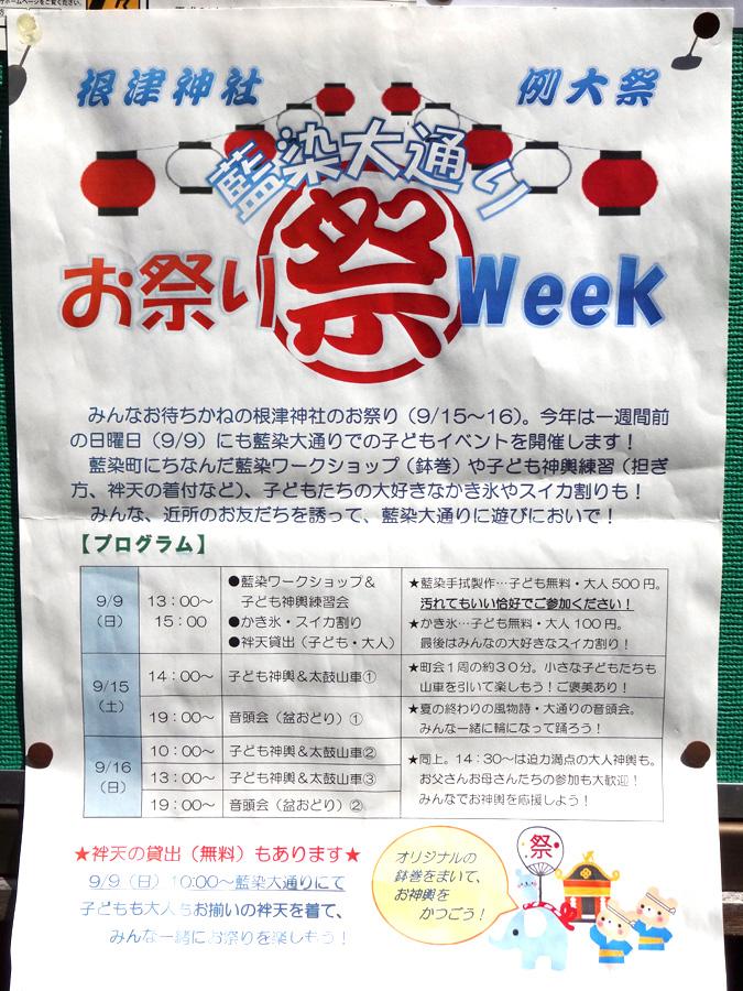 根津神社例大祭 藍染大通りの祭日程