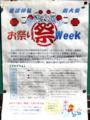 [東京][祭]根津神社例大祭 藍染大通りの祭日程