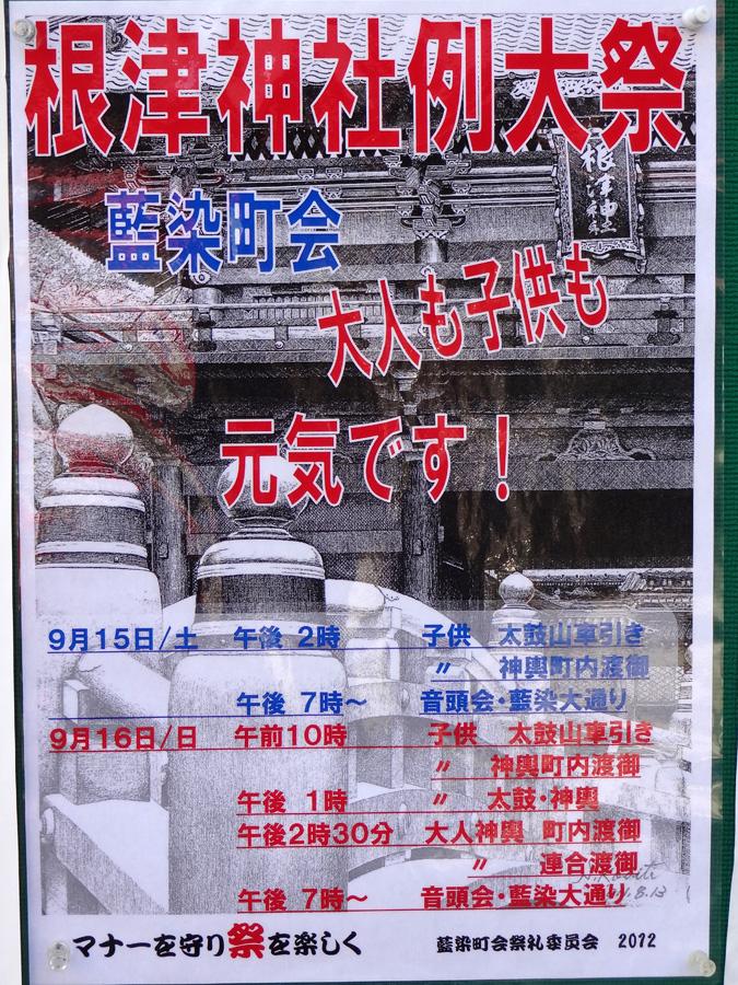 根津神社例大祭 藍染町会
