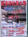[東京][祭]根津神社例大祭 藍染町会