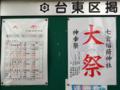 [東京][祭]台東区 七倉稲荷神社 大祭 2012-09-14