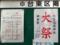 台東区 七倉稲荷神社 大祭 2012-09-14