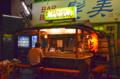 [福岡][街角][夜景]博多の屋台 2012-09-04 20:30:02