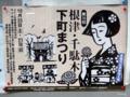 [東京][街角]根津・千駄木 下町まつり 2012