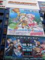 [東京][秋葉原]ゲーマーズ 2012-09-27 14:30:13