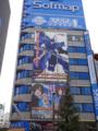 [東京][秋葉原]ソフマップ1号店 2012-09-27 14:21:47
