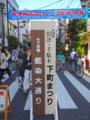 [東京][祭]根津千駄木下町まつり 2012-10-21 15:23:21