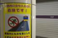 [東京][電車][駅]半蔵門線三越前駅 2012-11-05 16:13:52