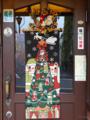 [東京][街角]谷中 2012-12-17