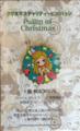 [Pullip]プーリップ クリスマスチャリティーピンバッジ