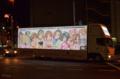 [東京][秋葉原]アイドルマスターレコード大賞企画賞記念アドトラック 2012-12-31 18:02:0
