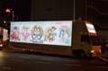 [東京][秋葉原]アイドルマスターレコード大賞企画賞記念アドトラック 2012-12-31 18:01:4