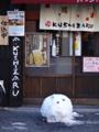 [東京][街角]根津 2013-01-18