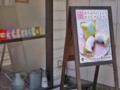 [東京][街角][店]コロット根津店 2013-04-22