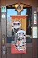 [街角]谷中 2013-01-31