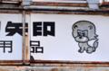 [街角]谷中 2013-05-04