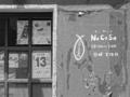 [街角]根津 2013-05-09