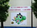 [熊本]ケロロ軍曹と熊本城コラボ 2013-05-26
