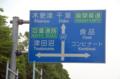 [道路標識]国道357号線 2013-06-19