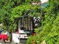 [街角]猫町カフェ29 2013-07-11