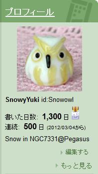 はてなハイク 1300日&500日(2013-07-17)