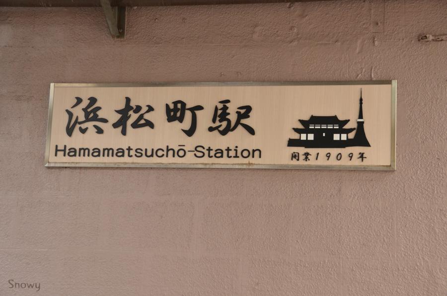 浜松町駅 2013-08-03