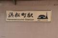 [東京][電車]浜松町駅 2013-08-03