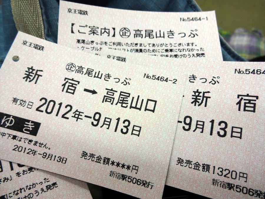 高尾山きっぷ 2012-09-13