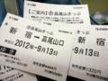 [高尾山][東京]高尾山きっぷ 2012-09-13