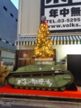 [東京][秋葉原]日本戦車ツリー@ボークス 2013-12-21