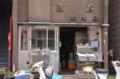 [東京][街角]根津の豆腐屋(2013年秋に閉店) 2012-04-16