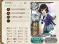 [艦これ]羽黒改二 2014-05-24
