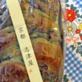 [food]志津屋さんのパン