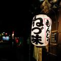 [東京][街角]もんじゃ