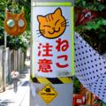 [東京][街角]2014-09-02@谷中