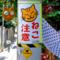 2014-09-02@谷中