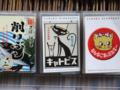 [goods]谷中 2014-10-02