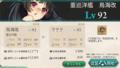 [game][艦これ]鳥海改造 2015-03-27