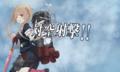 [game][艦これ]村雨梅雨バージョン 3