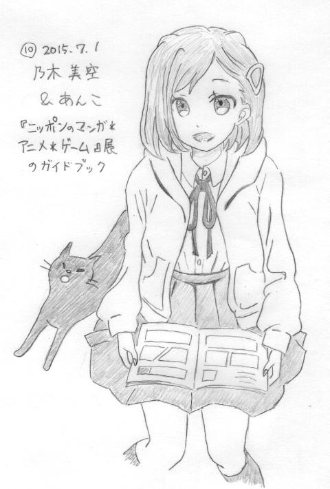 乃木美空&あんこ