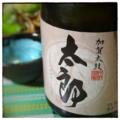 [酒]加賀太鼓 太郎